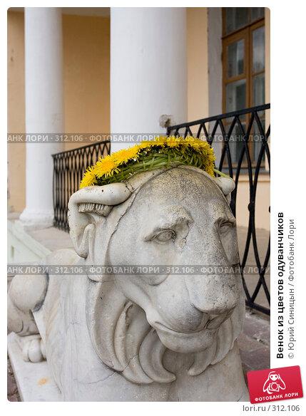 Купить «Венок из цветов одуванчиков», фото № 312106, снято 18 мая 2008 г. (c) Юрий Синицын / Фотобанк Лори
