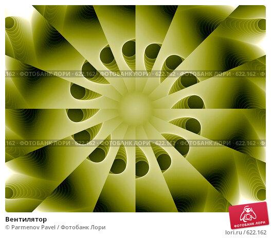 Купить «Вентилятор», иллюстрация № 622162 (c) Parmenov Pavel / Фотобанк Лори