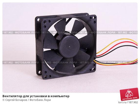 Вентилятор для установки в компьютер, фото № 187902, снято 27 января 2008 г. (c) Сергей Бочаров / Фотобанк Лори
