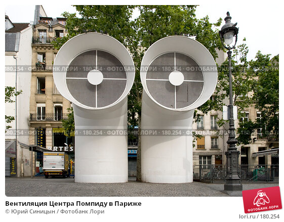 Купить «Вентиляция Центра Помпиду в Париже», фото № 180254, снято 18 июня 2007 г. (c) Юрий Синицын / Фотобанк Лори