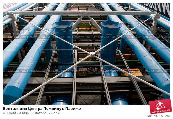 Вентиляция Центра Помпиду в Париже, фото № 180282, снято 18 июня 2007 г. (c) Юрий Синицын / Фотобанк Лори