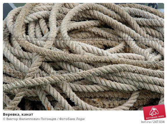 Веревка, канат, фото № 247034, снято 14 июля 2004 г. (c) Виктор Филиппович Погонцев / Фотобанк Лори
