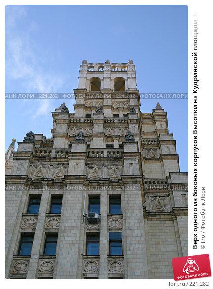 Купить «Верх одного из боковых корпусов Высотки на Кудринской площади, Москва», фото № 221282, снято 9 марта 2008 г. (c) Fro / Фотобанк Лори