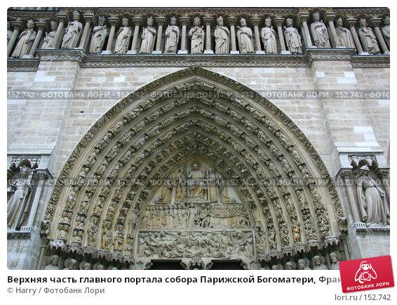 Верхняя часть главного портала собора Парижской Богоматери, Франция, фото № 152742, снято 22 февраля 2006 г. (c) Harry / Фотобанк Лори