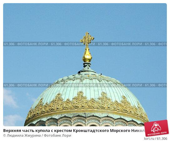 Купить «Верхняя часть купола с крестом Кронштадтского Морского Никольского собора», фото № 61306, снято 4 июля 2007 г. (c) Людмила Жмурина / Фотобанк Лори