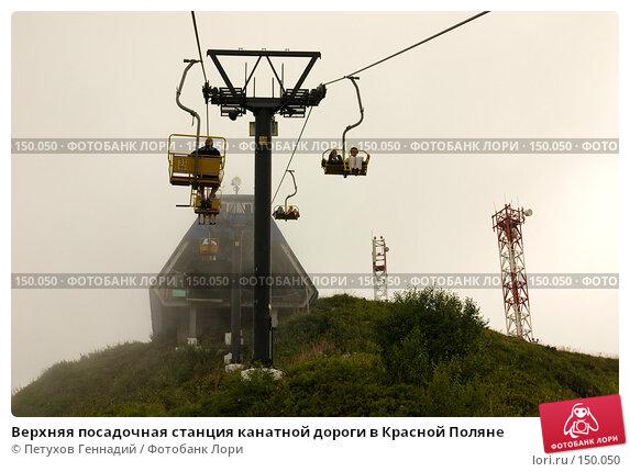 Верхняя посадочная станция канатной дороги в Красной Поляне, фото № 150050, снято 16 августа 2007 г. (c) Петухов Геннадий / Фотобанк Лори