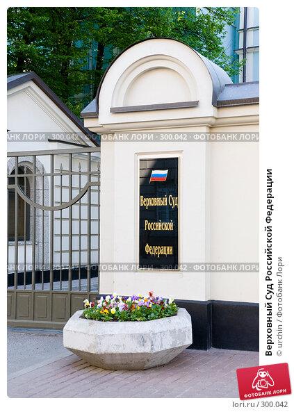 Верховный Суд Российской Федерации, фото № 300042, снято 3 мая 2008 г. (c) urchin / Фотобанк Лори