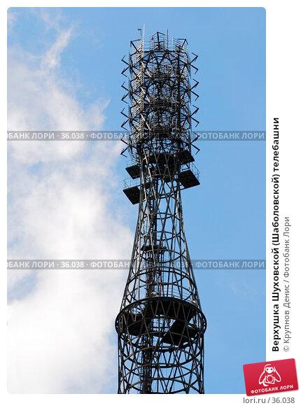 Верхушка Шуховской (Шаболовской) телебашни, фото № 36038, снято 26 марта 2007 г. (c) Крупнов Денис / Фотобанк Лори