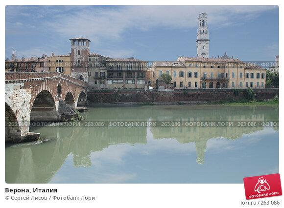 Купить «Верона, Италия», фото № 263086, снято 8 июня 2007 г. (c) Сергей Лисов / Фотобанк Лори
