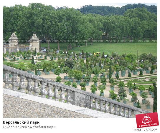 Купить «Версальский парк», фото № 390298, снято 26 июня 2007 г. (c) Алла Кригер / Фотобанк Лори