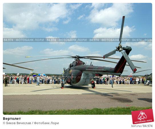 Вертолет, фото № 84974, снято 25 августа 2007 г. (c) Бяков Вячеслав / Фотобанк Лори