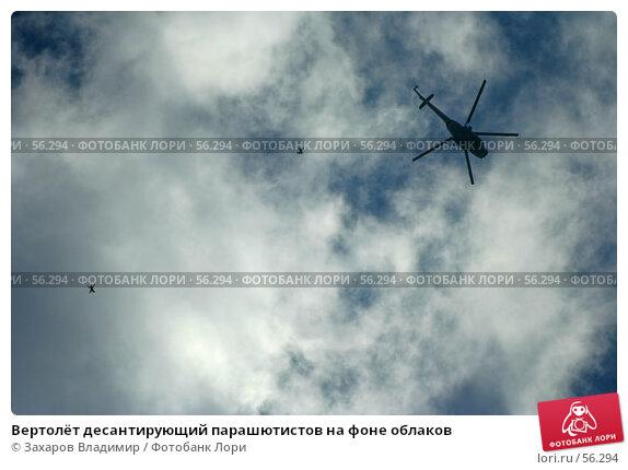 Купить «Вертолёт десантирующий парашютистов на фоне облаков», фото № 56294, снято 16 июня 2007 г. (c) Захаров Владимир / Фотобанк Лори