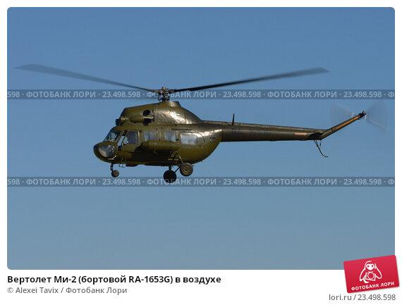 Купить «Вертолет Ми-2 (бортовой RA-1653G) в воздухе», эксклюзивное фото № 23498598, снято 27 августа 2016 г. (c) Alexei Tavix / Фотобанк Лори