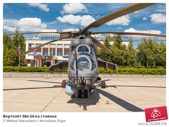 Купить «Вертолёт Ми-24 на стоянке», фото № 22858714, снято 18 июня 2015 г. (c) Mikhail Starodubov / Фотобанк Лори