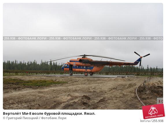 Вертолёт Ми-8 возле буровой площадки. Ямал., эксклюзивное фото № 255938, снято 21 августа 2007 г. (c) Григорий Писоцкий / Фотобанк Лори