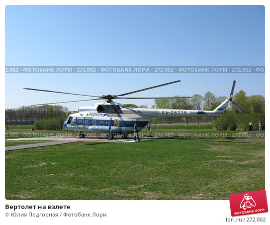 Вертолет на взлете, фото № 272002, снято 2 мая 2008 г. (c) Юлия Селезнева / Фотобанк Лори