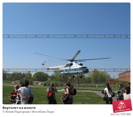 Вертолет на взлете, фото № 275426, снято 2 мая 2008 г. (c) Юлия Селезнева / Фотобанк Лори
