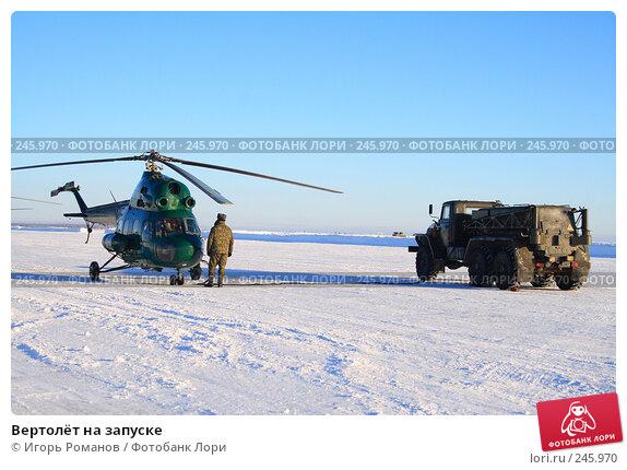 Купить «Вертолёт на запуске», фото № 245970, снято 6 февраля 2008 г. (c) Игорь Романов / Фотобанк Лори