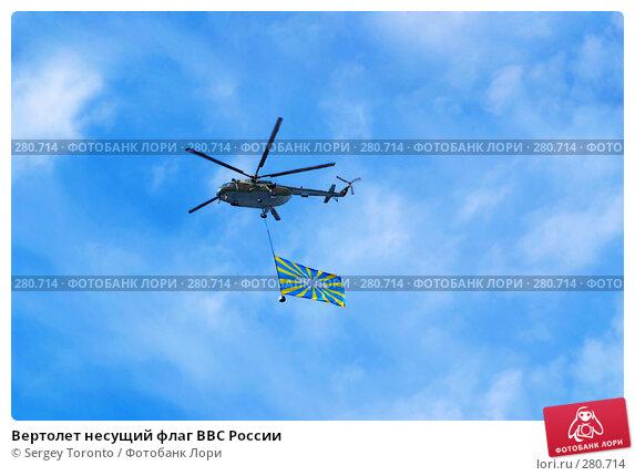 Вертолет несущий флаг ВВС России, фото № 280714, снято 9 мая 2008 г. (c) Sergey Toronto / Фотобанк Лори