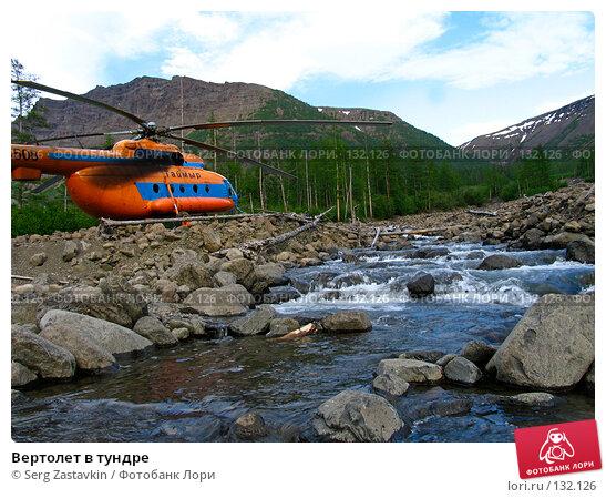 Вертолет в тундре, фото № 132126, снято 6 июля 2004 г. (c) Serg Zastavkin / Фотобанк Лори