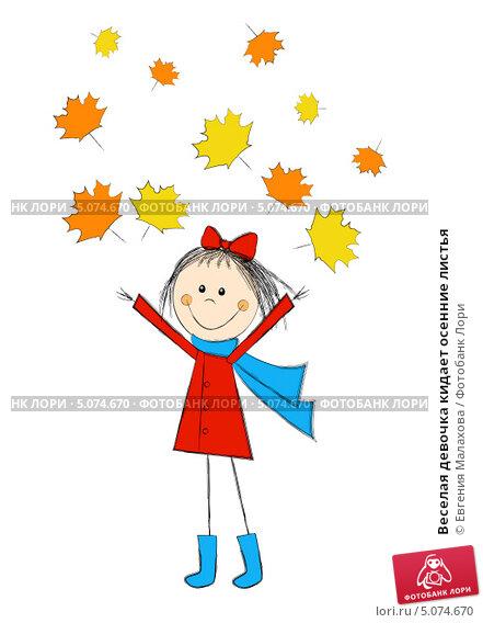 Веселая девочка кидает осенние листья. Стоковая иллюстрация, иллюстратор Евгения Малахова / Фотобанк Лори