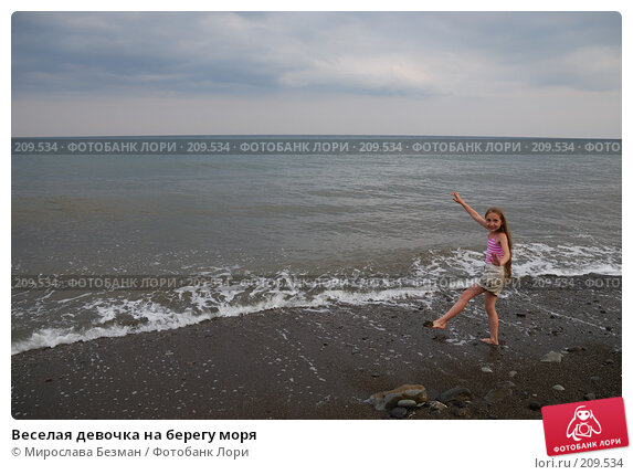 Веселая девочка на берегу моря, фото № 209534, снято 2 сентября 2007 г. (c) Мирослава Безман / Фотобанк Лори