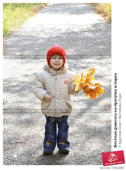 Весёлая девочка на прогулке в парке, фото № 116030, снято 7 октября 2007 г. (c) Круглов Олег / Фотобанк Лори
