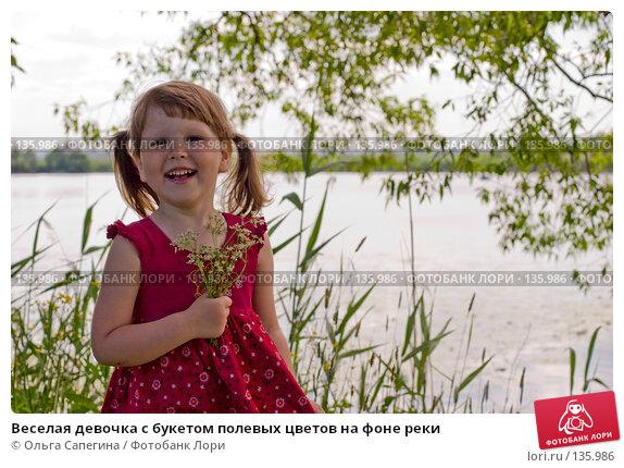 Веселая девочка с букетом полевых цветов на фоне реки, фото № 135986, снято 8 июня 2007 г. (c) Ольга Сапегина / Фотобанк Лори