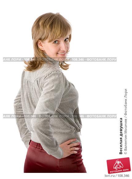 Веселая девушка, фото № 108346, снято 1 апреля 2007 г. (c) Валентин Мосичев / Фотобанк Лори