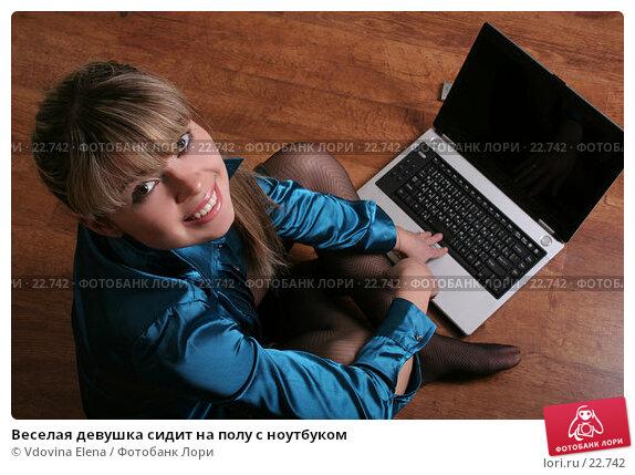 Веселая девушка сидит на полу с ноутбуком, фото № 22742, снято 5 февраля 2007 г. (c) Vdovina Elena / Фотобанк Лори