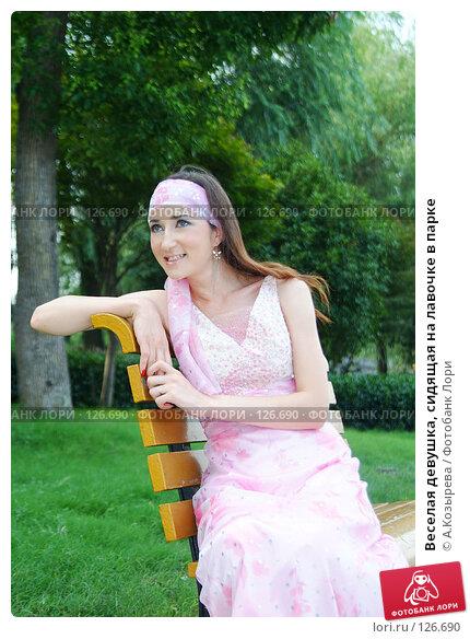 Веселая девушка, сидящая на лавочке в парке, фото № 126690, снято 19 июля 2007 г. (c) A.Козырева / Фотобанк Лори