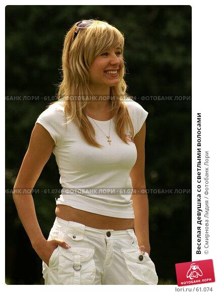Купить «Веселая девушка со светлыми волосами», фото № 61074, снято 24 июня 2007 г. (c) Смирнова Лидия / Фотобанк Лори