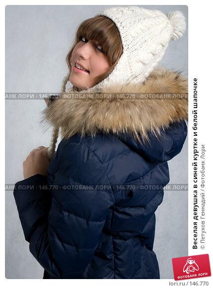 Веселая девушка в синей куртке и белой шапочке, фото № 146770, снято 1 декабря 2007 г. (c) Петухов Геннадий / Фотобанк Лори