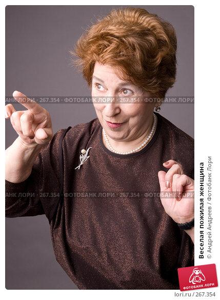 Купить «Веселая пожилая женщина», фото № 267354, снято 26 апреля 2008 г. (c) Андрей Андреев / Фотобанк Лори