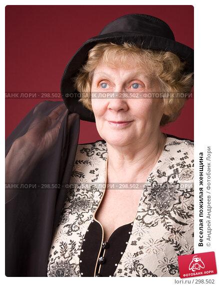 Веселая пожилая женщина, фото № 298502, снято 26 апреля 2008 г. (c) Андрей Андреев / Фотобанк Лори