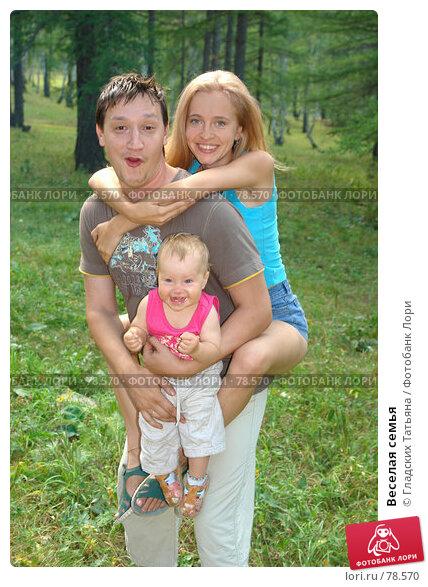 Веселая семья, фото № 78570, снято 19 августа 2007 г. (c) Гладских Татьяна / Фотобанк Лори