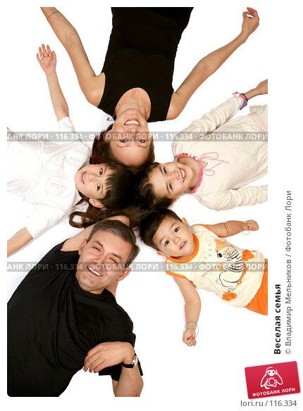 Купить «Веселая семья», фото № 116334, снято 26 апреля 2018 г. (c) Владимир Мельников / Фотобанк Лори