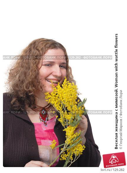Купить «Веселая женщина с мимозой. Woman with wattle flowers», фото № 129282, снято 8 марта 2007 г. (c) Георгий Марков / Фотобанк Лори