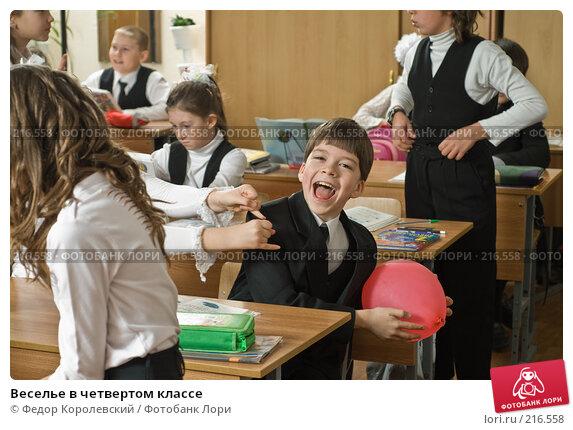 Веселье в четвертом классе, фото № 216558, снято 5 марта 2008 г. (c) Федор Королевский / Фотобанк Лори