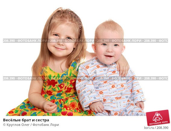 Весёлые брат и сестра, фото № 208390, снято 24 февраля 2008 г. (c) Круглов Олег / Фотобанк Лори