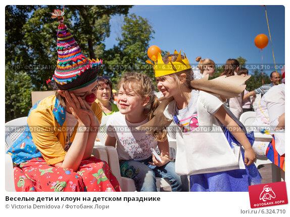 Купить «Веселые дети и клоун на детском празднике», фото № 6324710, снято 14 октября 2019 г. (c) Victoria Demidova / Фотобанк Лори