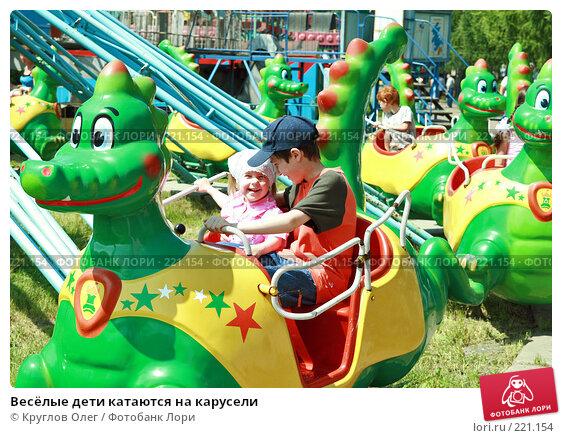 Весёлые дети катаются на карусели, фото № 221154, снято 8 июля 2007 г. (c) Круглов Олег / Фотобанк Лори