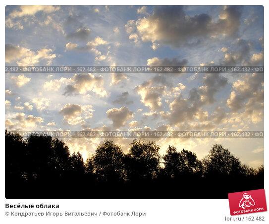 Купить «Весёлые облака», фото № 162482, снято 6 сентября 2007 г. (c) Кондратьев Игорь Витальевич / Фотобанк Лори