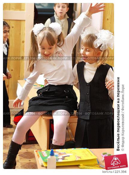 Весёлые первоклашки на перемене, фото № 221394, снято 5 февраля 2008 г. (c) Федор Королевский / Фотобанк Лори