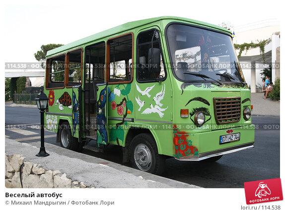 Веселый автобус, фото № 114538, снято 4 сентября 2007 г. (c) Михаил Мандрыгин / Фотобанк Лори