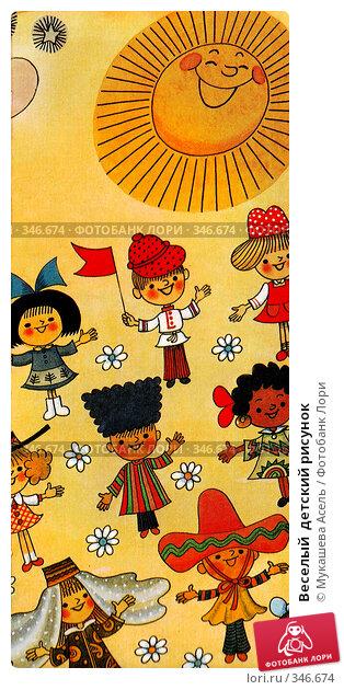 Купить «Веселый  детский рисунок», фото № 346674, снято 22 октября 2018 г. (c) Мукашева Асель / Фотобанк Лори