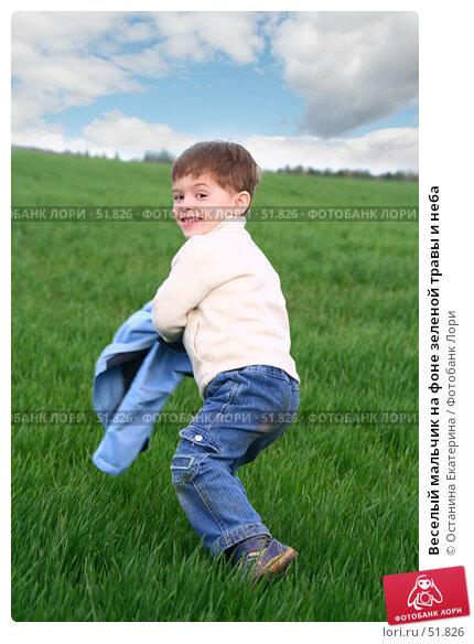 Веселый мальчик на фоне зеленой травы и неба, фото № 51826, снято 15 мая 2007 г. (c) Останина Екатерина / Фотобанк Лори