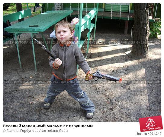 Веселый маленький мальчик с игрушками, фото № 291242, снято 17 мая 2007 г. (c) Галина  Горбунова / Фотобанк Лори