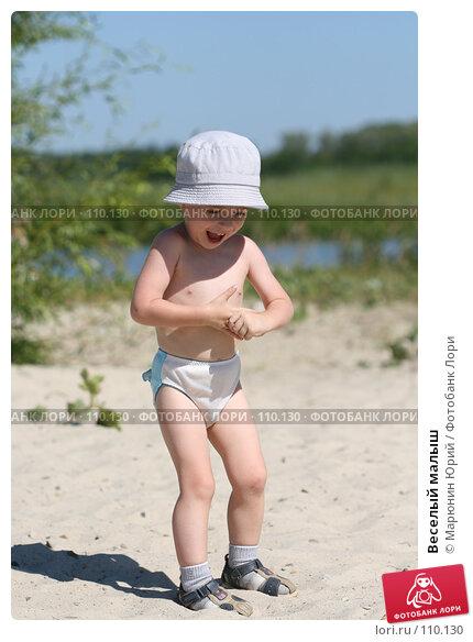Веселый малыш, фото № 110130, снято 11 августа 2007 г. (c) Марюнин Юрий / Фотобанк Лори