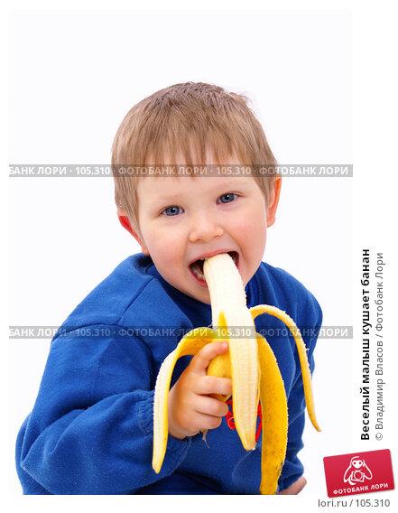 Купить «Веселый малыш кушает банан», фото № 105310, снято 28 октября 2007 г. (c) Владимир Власов / Фотобанк Лори